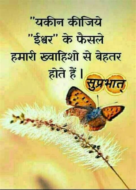 The morning may be most important part in your day. 800+ Shandar {Good Morning Images} in Hindi