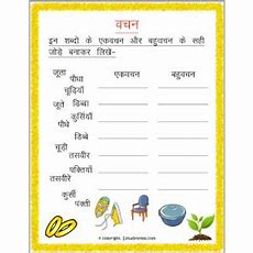 Hindi Grammar Ekvachan Bahuvachan Match The Following Worksheet 2 Grade 3 Estudynotes
