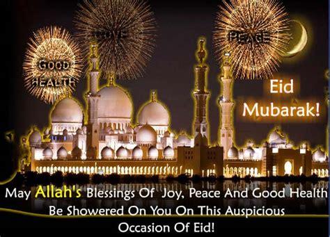 blessings  allah  eid mubarak ecards greeting