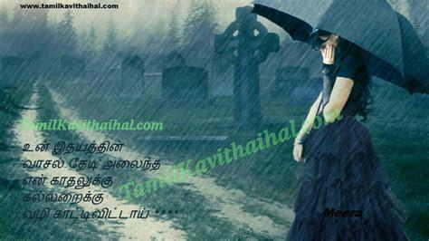 sad sogam kanneer kadhal kavithai kallarai love failure