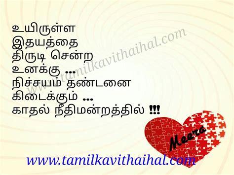 beautiful  side love proposal  boy kadhal uyir court