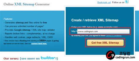 사이트맵(sitemap) 만들기, 구글, 네이버, 빙에 제출하기 코딩런