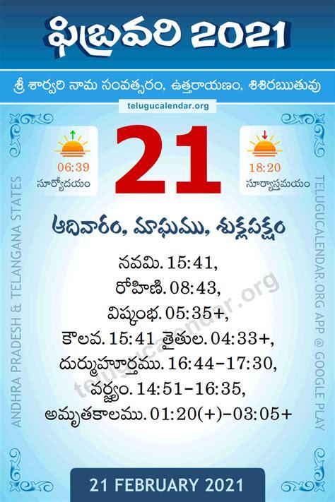 february  panchangam calendar daily  telugu