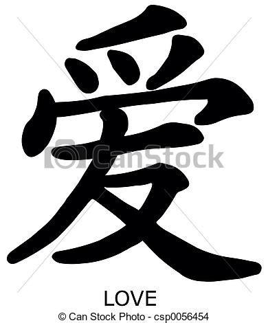 japanisches zeichen liebe stock foto liebe zeichen f 252 r liebe csp0056454 suchen sie stock bilder