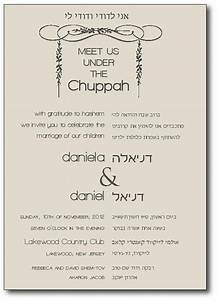 Lovely chuppah wedding invitation custom wedding bar for Jewish wedding email invitations