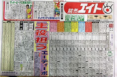 競馬 新聞 エイト
