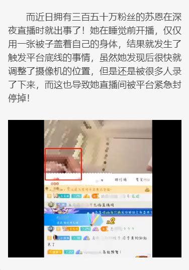 斗鱼350W粉丝主播【苏恩】深夜直播忘关摄像头露点事件 - 冲哥黑料