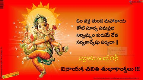 telugu vinayaka chavithi greetings wishes quotes with lord best vinayaka chavithi telugu quotations wallpapers quotes garden telugu telugu