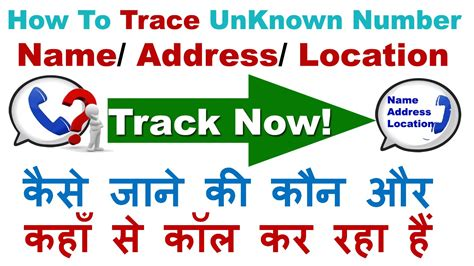 how to trace name address location of unknown number