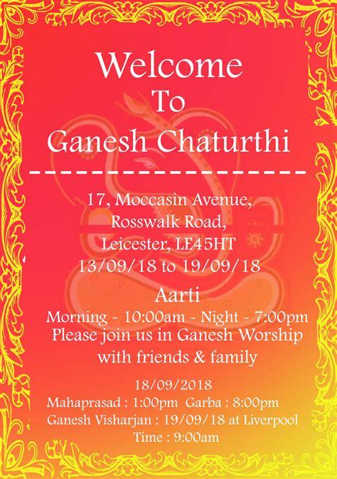 ganesh chaturthi invitation card ganpati invitation card