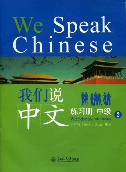 speak chinese intermediate chinese books learn