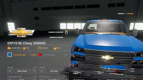 chevy hd  ls farming simulator