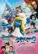 The Smurfs 2 Movie Poster (#1 of 21) - IMP Awards