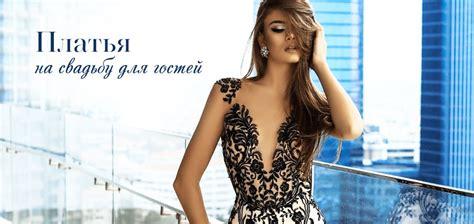 Женские платья 2020 года купить в интернет магазине OZON