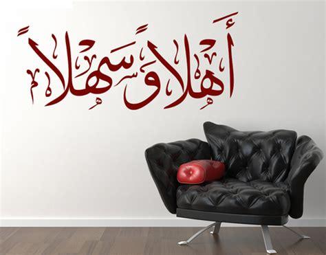kaligrafi by furniture shop wall decal no 1401 ahlan wa sahlan wallsticker wall decal