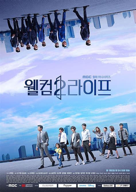 » Welcome 2 Life » Korean Drama