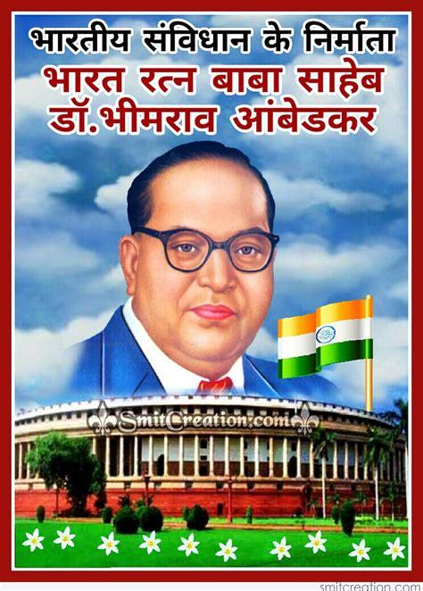 ambedkar jayanti  hindi pictures  graphics