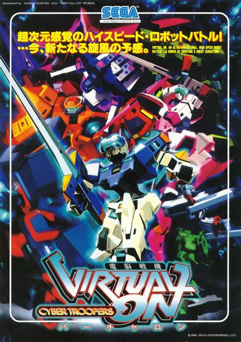 The Arcade Flyer Archive - Video Game Flyers: Virtual On ...