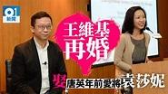 【多圖】王維基再婚!娶唐英年前「愛將」、總商會總裁袁莎妮|香港01|政情