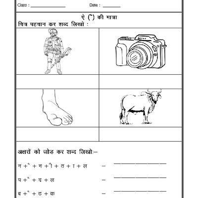 hindi matra aae ki matra   images worksheets