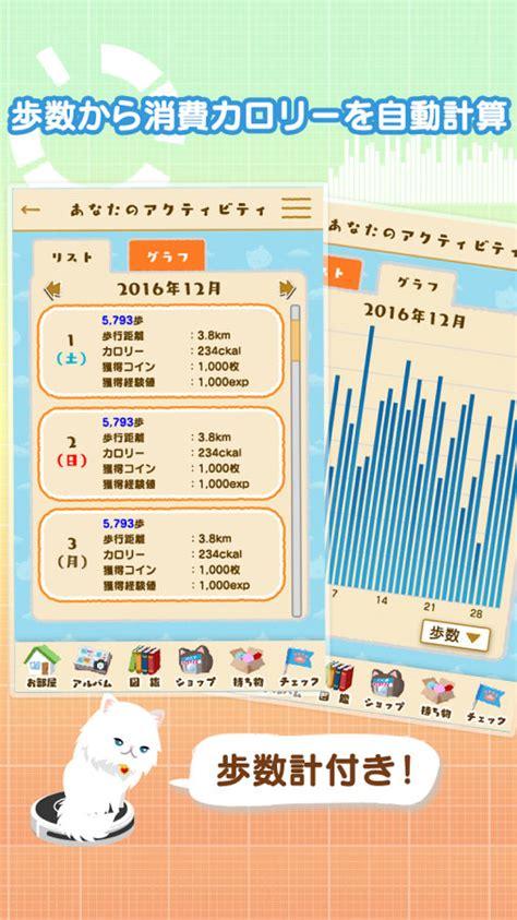 Iphone 万 歩 計