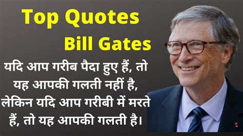 Top quotes from Bill Gates for successful life|Hindi ...