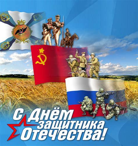 Как 23 февраля стал праздником. День защитника Отечества!