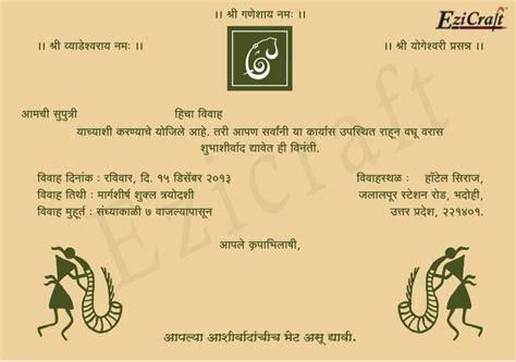 Wedding Invitation Card Messages In Marathi