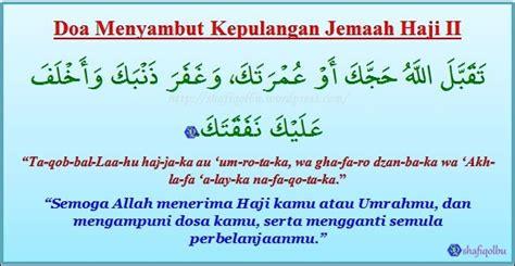 doa menyambut jemaah haji shafiqolbu