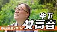 TVB節目巡禮 | 牛下女高音 追尋夢想的中年 - YouTube