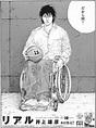得獎的漫畫廣告!2010 年井上雄彥《REAL》報紙廣告! – 紙本分格