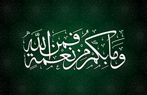 Arabic Wallpapers - Wallpaper Cave