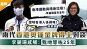 張家朗奪金 兩代香港奧運金牌得主對談 李麗珊感觸:我哋等咗25年 - 晴報 - 家庭 - 熱話 - D210727