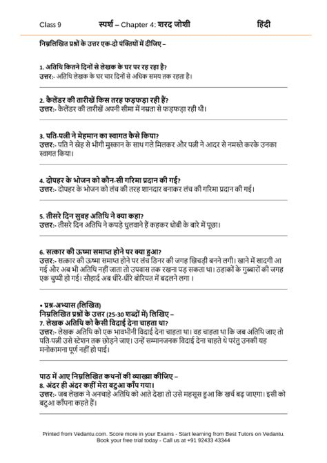 NCERT Solutions for Class 9 Hindi Sparsh Chapter 4