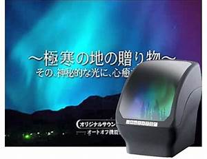 Projector paints the aurora borealis on your walls technabob