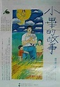小畢的故事 (電影) - 維基百科,自由的百科全書