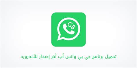تحميل برنامج جي بي واتس اب اخر اصدار للاندرويد gb whatsapp موقع برامج