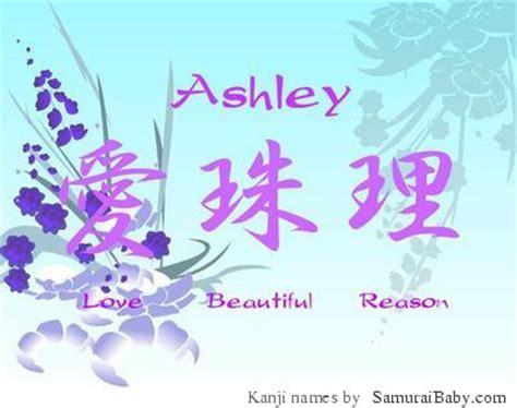 ashley  wallpaper gallery