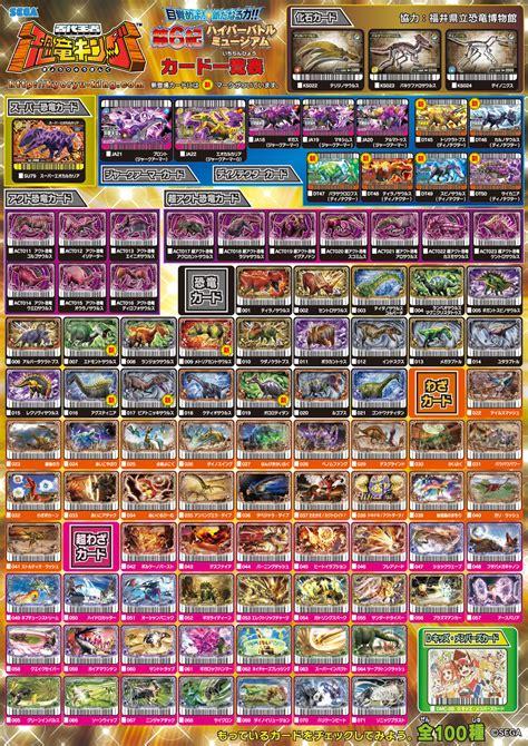 list  dinosaur cards dinosaur king