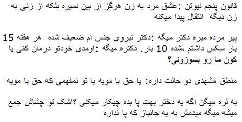 Funny Quotes In Farsi. Quotesgram