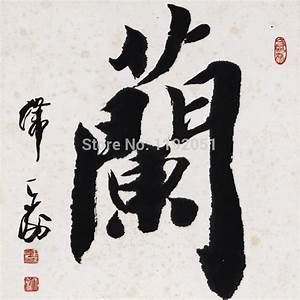 Chinese letter calligraphy mural print art canvas poster for Chinese letter art