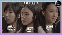 TVB - 【聲夢傳奇 第一次召集】詹天文 Windy 姚焯菲 Chantel 鍾柔美 Yumi《到此為止》 | Facebook