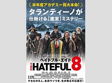 The Hateful Eight DVD Release Date Redbox, Netflix
