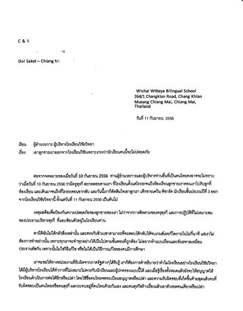 Story Cover Letter by Complain And Story Against Wichai Wittaya