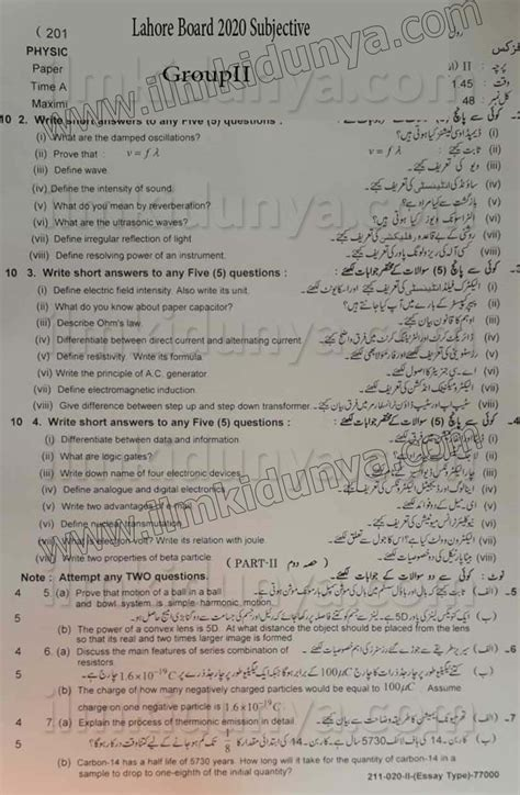 paper  lahore board  class physics subjective