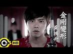 黃鴻升 Alien Huang【金剛變形】Official Music Video - YouTube
