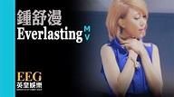 鍾舒漫Sherman Chung《Everlasting》[MV] - YouTube