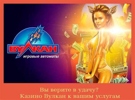 kazino v kazino vulkan k vashim uslugam женский сайт