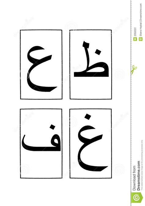 lettere alfabeto arabo parte 5 di alfabeto arabo 1 immagine stock immagine 3356331