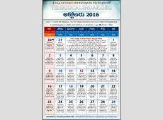 Telugu calendar 2016 september 2019 2018 Calendar